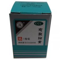 上海醫療器械愈裂貼膏2.5lm*100cm