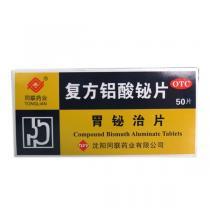 同联药业复方铝酸铋片50片