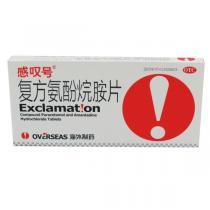 感嘆號復方氨酚烷胺片12片