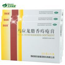 馬應龍麝香痔瘡膏5支