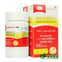 維D2乳酸鈣片60片