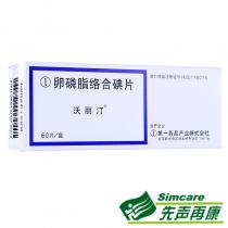 沃丽汀卵磷脂络合碘片60片