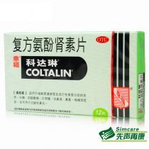 科达琳复方氨酚肾素片12片