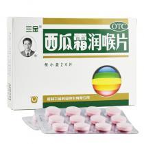 三金西瓜霜润喉片24片