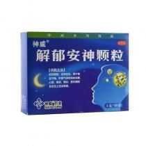 神威解郁安神颗粒10袋治疗失眠心烦健忘焦虑更年期综合征药品