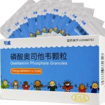 可威 磷酸奥司他韦颗粒15mg*10袋/盒 流感药 小儿儿童成人预防治疗甲型乙型流感 甲流乙流药