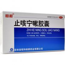 恒和 止咳寧嗽膠囊0.25g*24粒