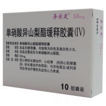异乐定单硝酸异山梨酯缓释胶囊10粒