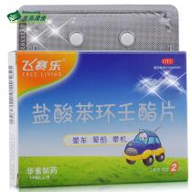飞赛乐盐酸苯环壬酯片2片