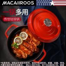 迈卡罗 (MACAIIROOS)铸铁珐琅锅MC-4057加厚搪瓷锅汤锅炖锅4L