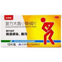 立可安复方木香小檗碱片12片治疗肠道感染腹泻